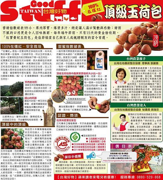 玉荷包apple