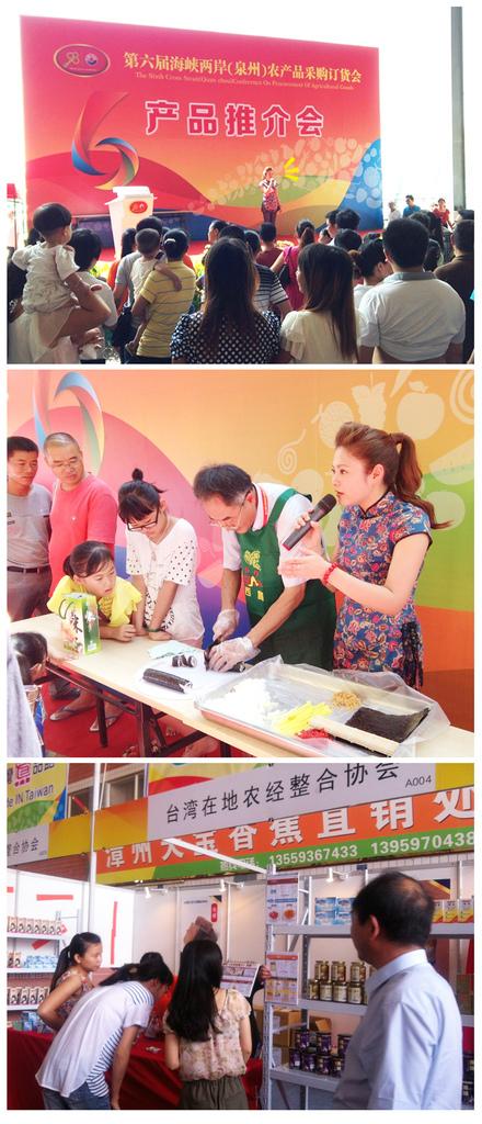 大陸泉州展台灣農特產品展銷推廣