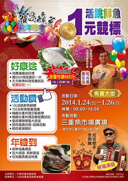 2014正面-DM-0114-01