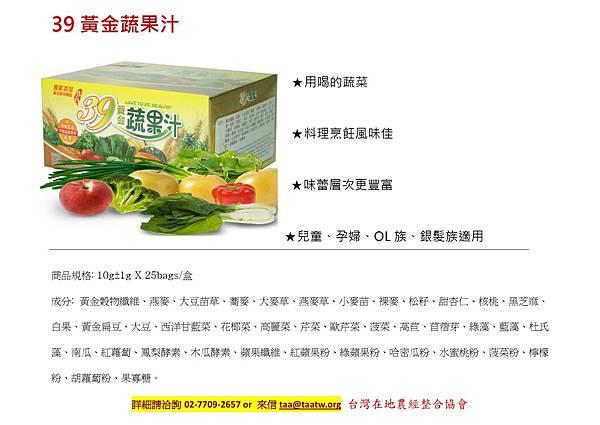 39黃金蔬果汁