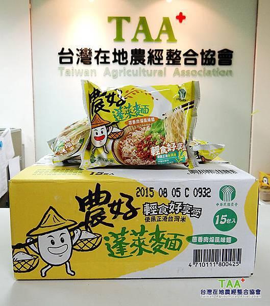 農好蓬萊麵