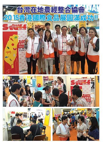 2015/5/6~9 香港國際食品展