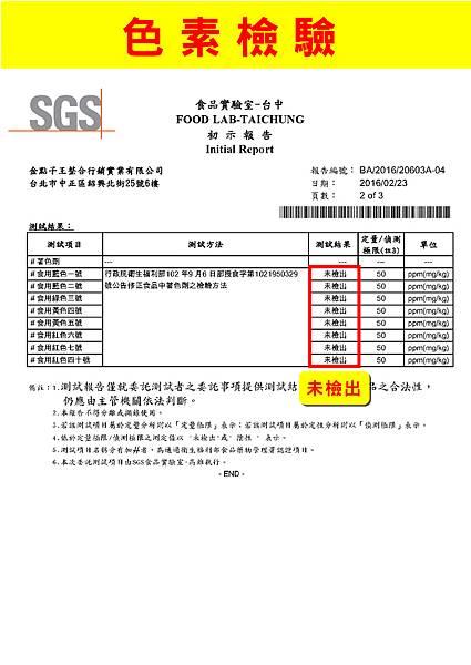 SGS檢驗-04.jpg