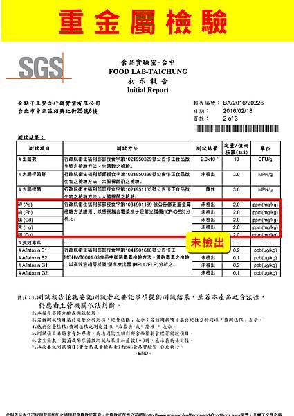 SGS檢驗-05.jpg