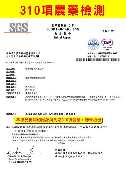 SGS檢驗-01.jpg