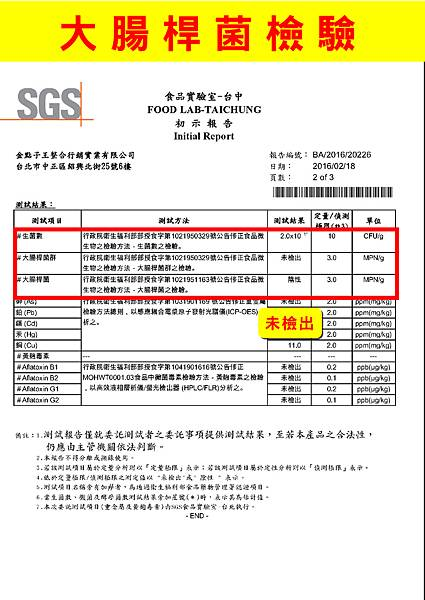 SGS檢驗-03.jpg