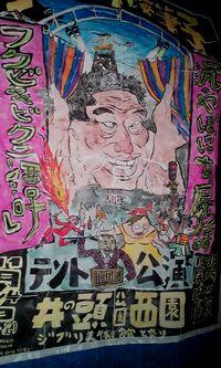 泛yaponia彩色海報.jpg