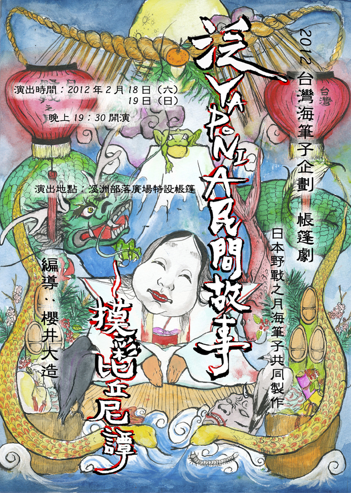 2012-2台灣海筆子帳篷劇dm正面1.jpg