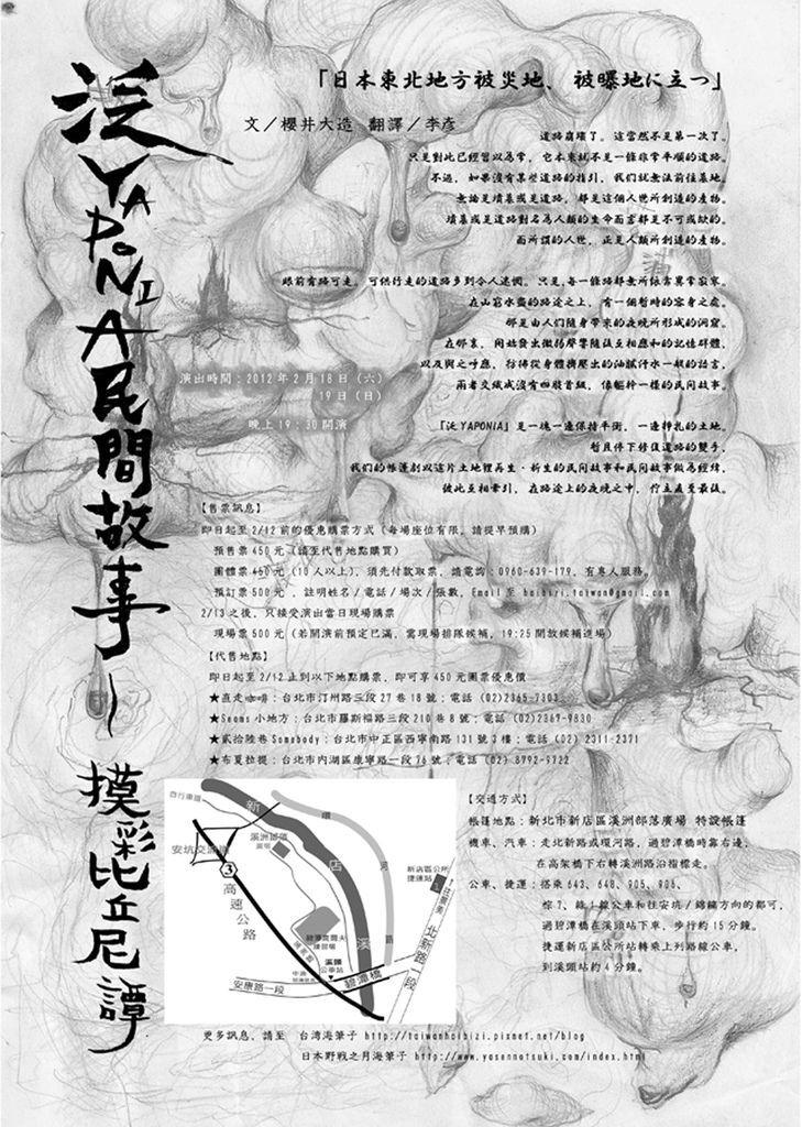 2012-2台灣海筆子帳篷劇dm背面1.jpg