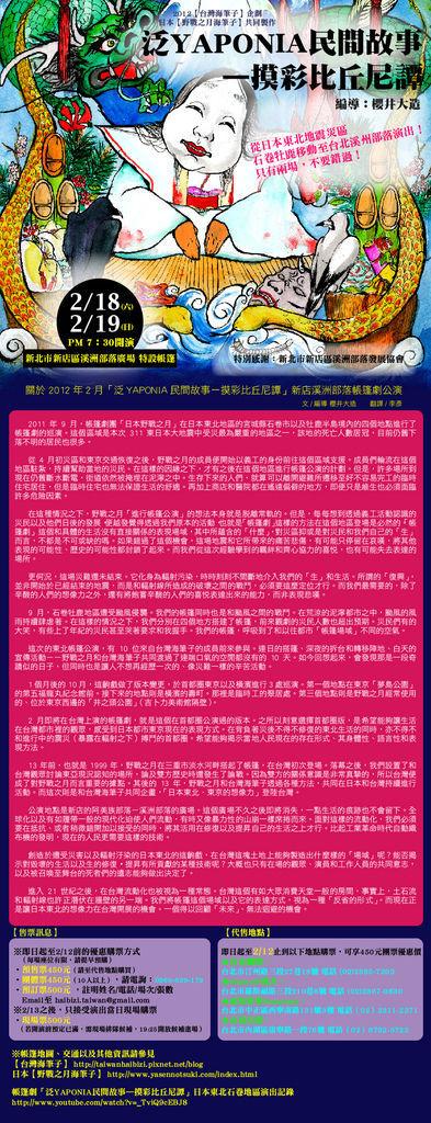 2-18,19【台灣海筆子】帳篷劇《泛YAPONIA民間故事》演出EDM.jpg