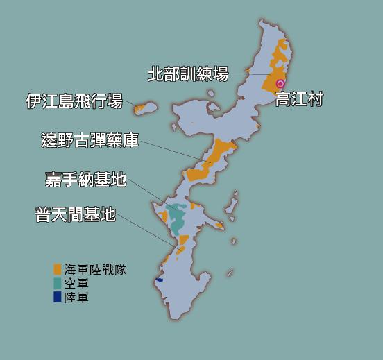 沖繩美軍基地分布圖(有標示高江)