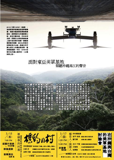 面對亞洲美軍地──傾聽沖繩高江的聲音DM正面
