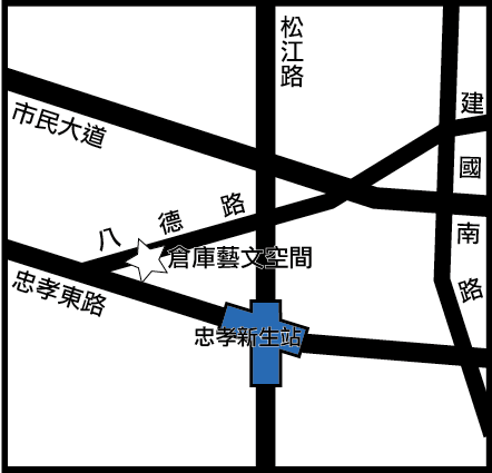 倉庫藝文空間地圖