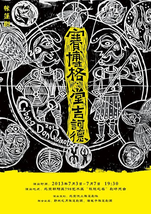 北京帳棚2013dm