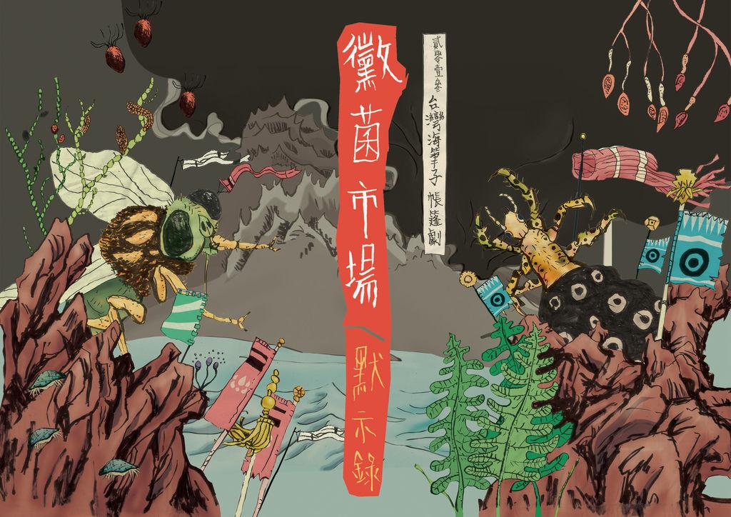 2013台灣海筆子帳篷劇《黴菌市場 默示錄》DM正面圖檔
