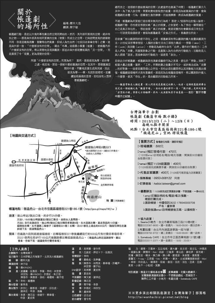 2013台灣海筆子帳篷劇《黴菌市場 默示錄》DM背面圖檔