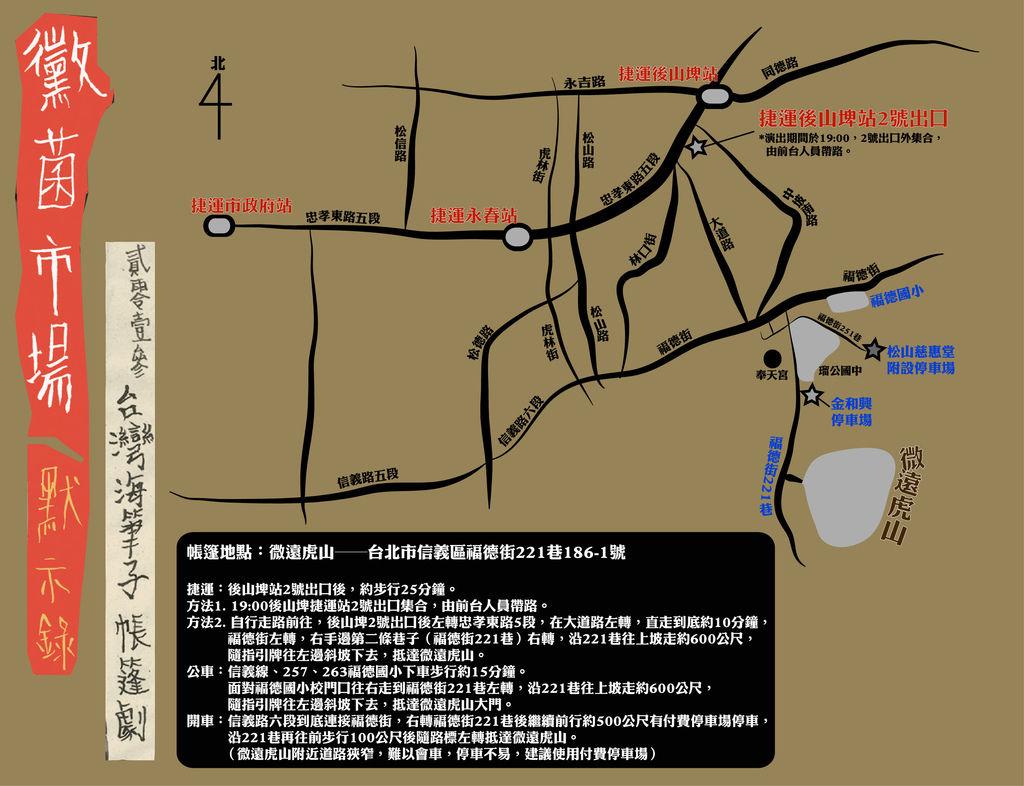 微遠虎山地圖與交通資訊(by阿雅)