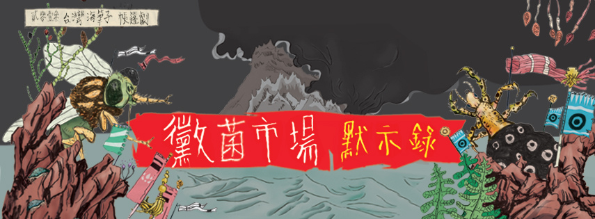 NEW-2013台灣海筆子帳篷劇《黴菌市場  默示錄》-FB