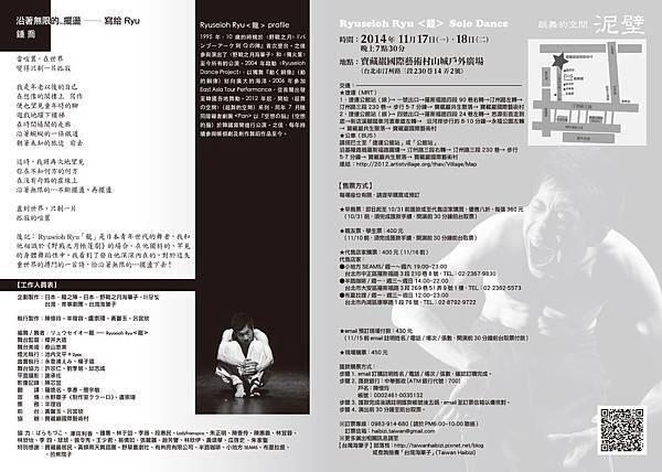 ryu_back20141008-1