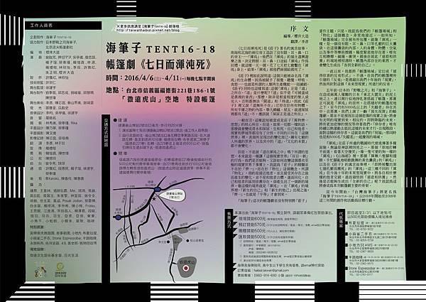 渾沌而七日死DM_B.jpg