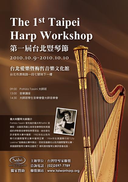 HarpworkshopA.jpg