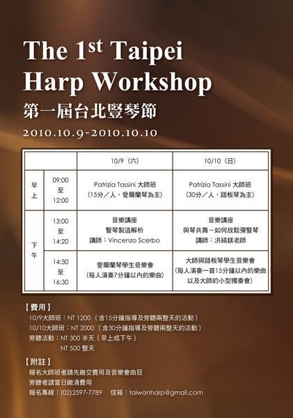 HarpworkshopB.jpg