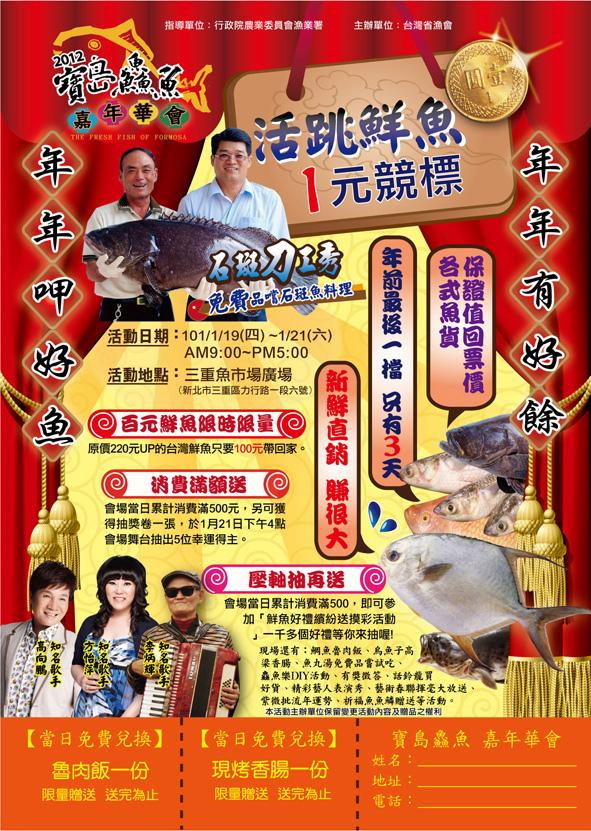 2012寶島鮮魚DM(正面).jpg