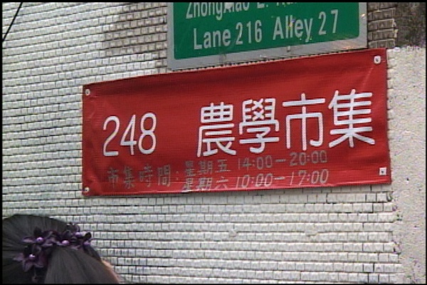 楊儒門 市集看板.jpg