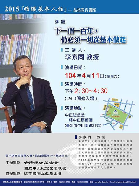 1040126-台灣傳統基金會海報_G1K-李家同-01