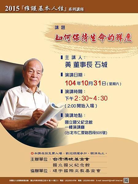 1040930-台灣傳統基金會海報_G1K-黃石城-四校-版本1