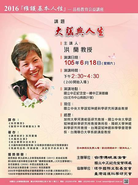 1050426-台灣傳統基金會海報_G1K-洪蘭-3校