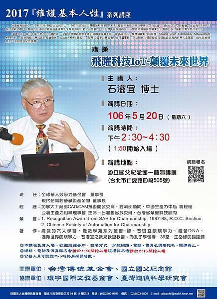 1060418-台灣傳統基金會海報_G1K-石滋宜-4校.jpg