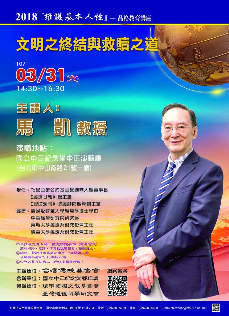 七宏-1070130-台灣傳統基金會海報_10校.jpg