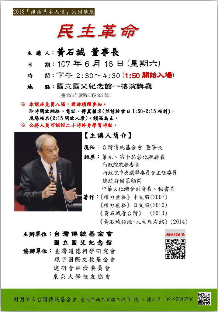 2018.06.16民主革命網頁.jpg