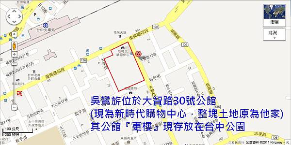 吳鸞旂公館現址