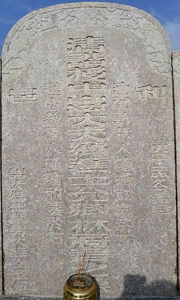 412台中市大里區霧峰林家林進士文察私墓 (5)