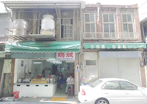 台中市中區中山路175巷4號:鵝城