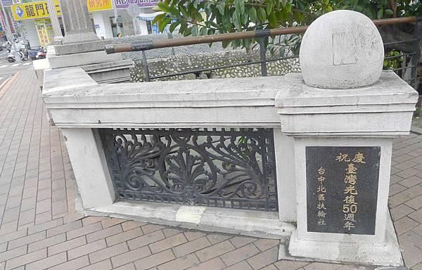 400台中市中山路與綠川橋梁:1898年新盛橋 (7)