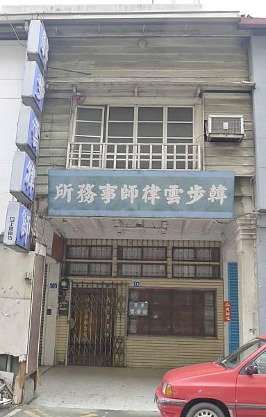 400台中市中區民族路70號:韓步雲律師事務所