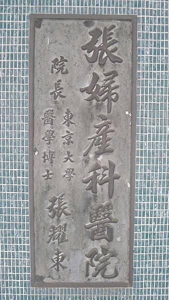 400台中市中區民族路84號:張婦產科醫院 (3)