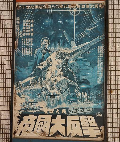 DSC05416帝國大反擊於1980年五月在北美上映,為星際大戰三部曲中的第二部續集。