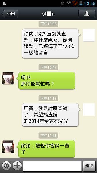 Screenshot_2013-12-18-23-55-56