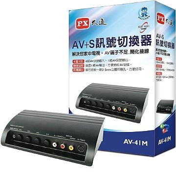 大通 AV-41M AV+S訊號切換器-1.jpg