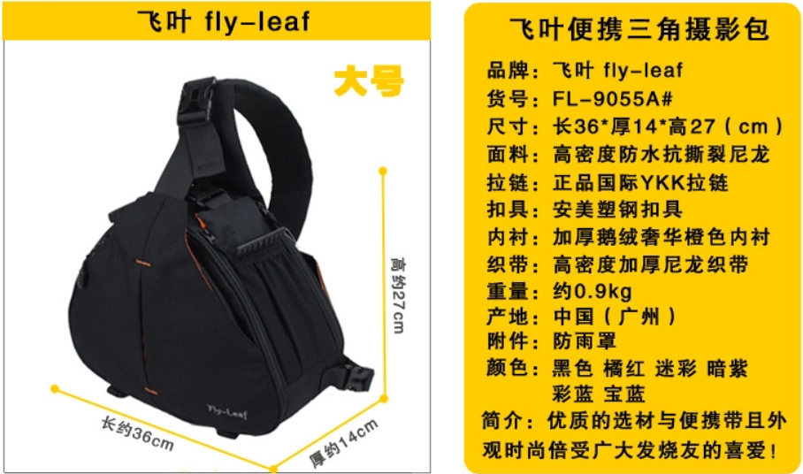 三角包:飛葉 fly-leaf FL-9055A