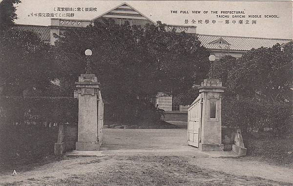 台中一中taiwan_formosa_vintage_history_cities_taichung_taipics090.jpg