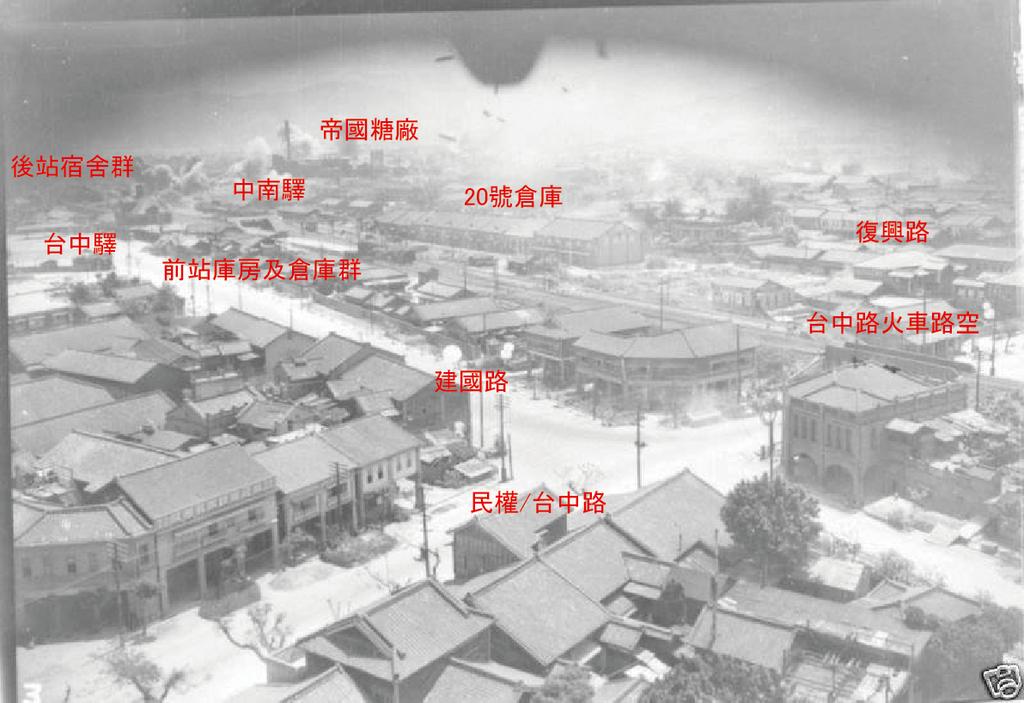 1944年左右太平洋戰爭美軍轟炸台中驛附近(可見台中路鐵橋).jpg