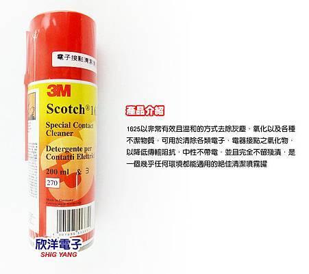3M電子接點清潔劑 1625.jpg