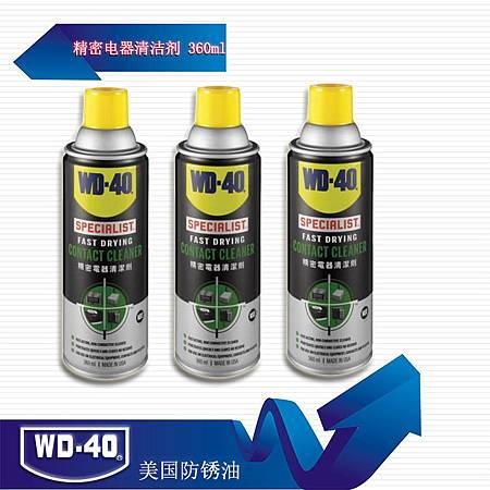 美國WD-40 Specialist 精密電器清潔劑.jpg