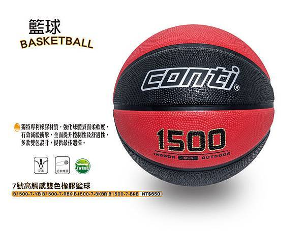 籃球 CONTI B1500-7-RBK.jpg