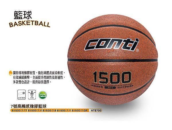 籃球 CONTI B1500-7-TT.jpg